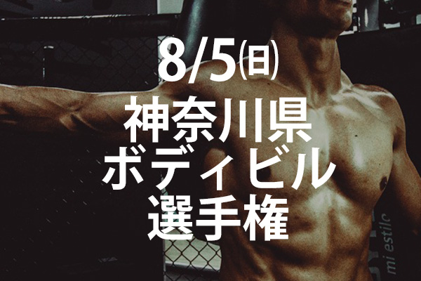 神奈川県ボディビル選手権