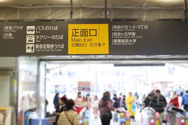 1. 東急東横線・大井町線「自由が丘駅」下車後、正面口へ