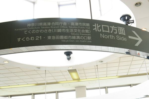 2. JR南武線は「武蔵溝ノ口駅」を下車後、北口へ向かいます