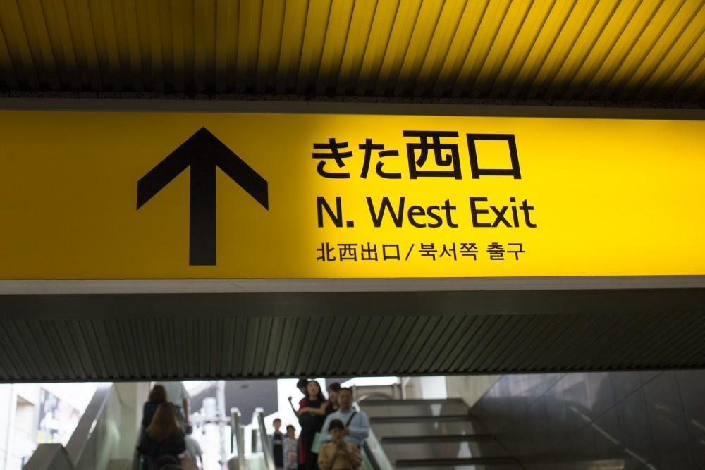 1. JR「横浜駅」きた西口を出る
