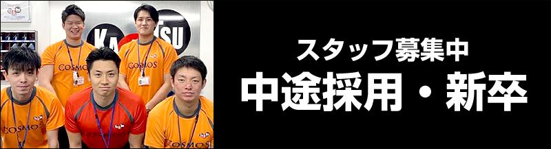 スタッフ募集中/中途採用・新卒