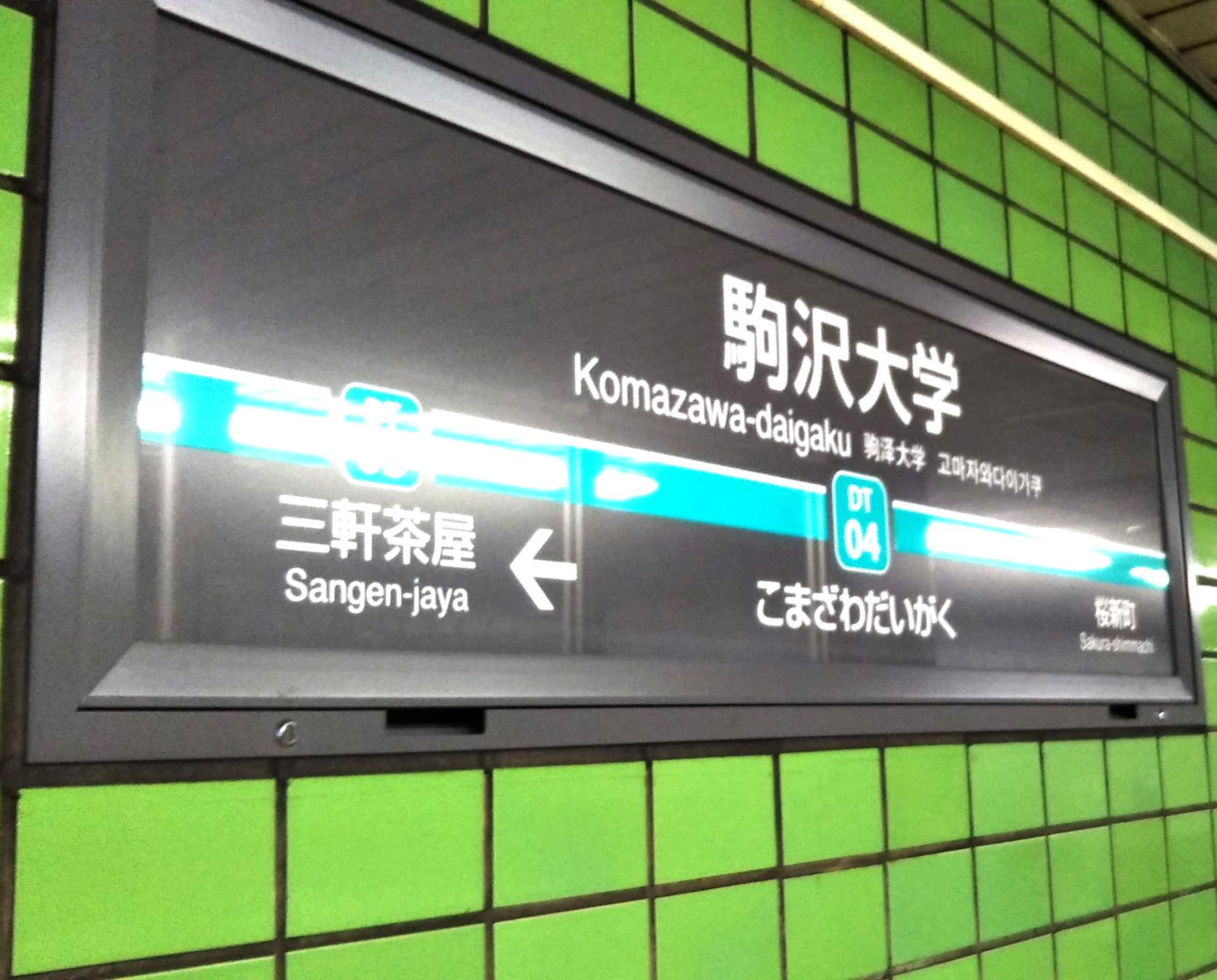 1. 東急田園都市線「駒沢大学駅」下車後、正面改札へ
