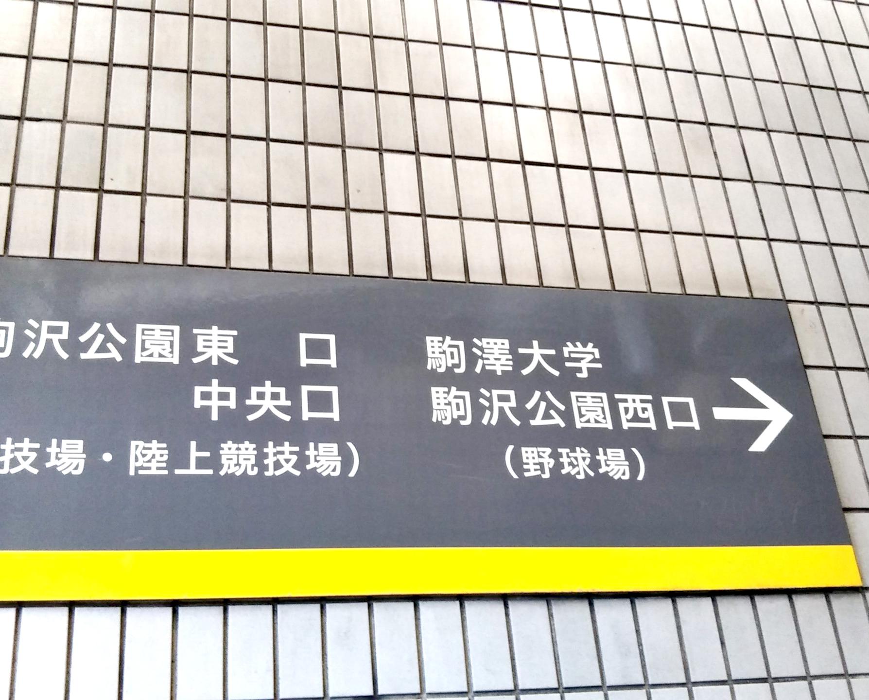 3.駒澤大学・駒沢公園西口(野球場)方面の階段を上がり地上へ