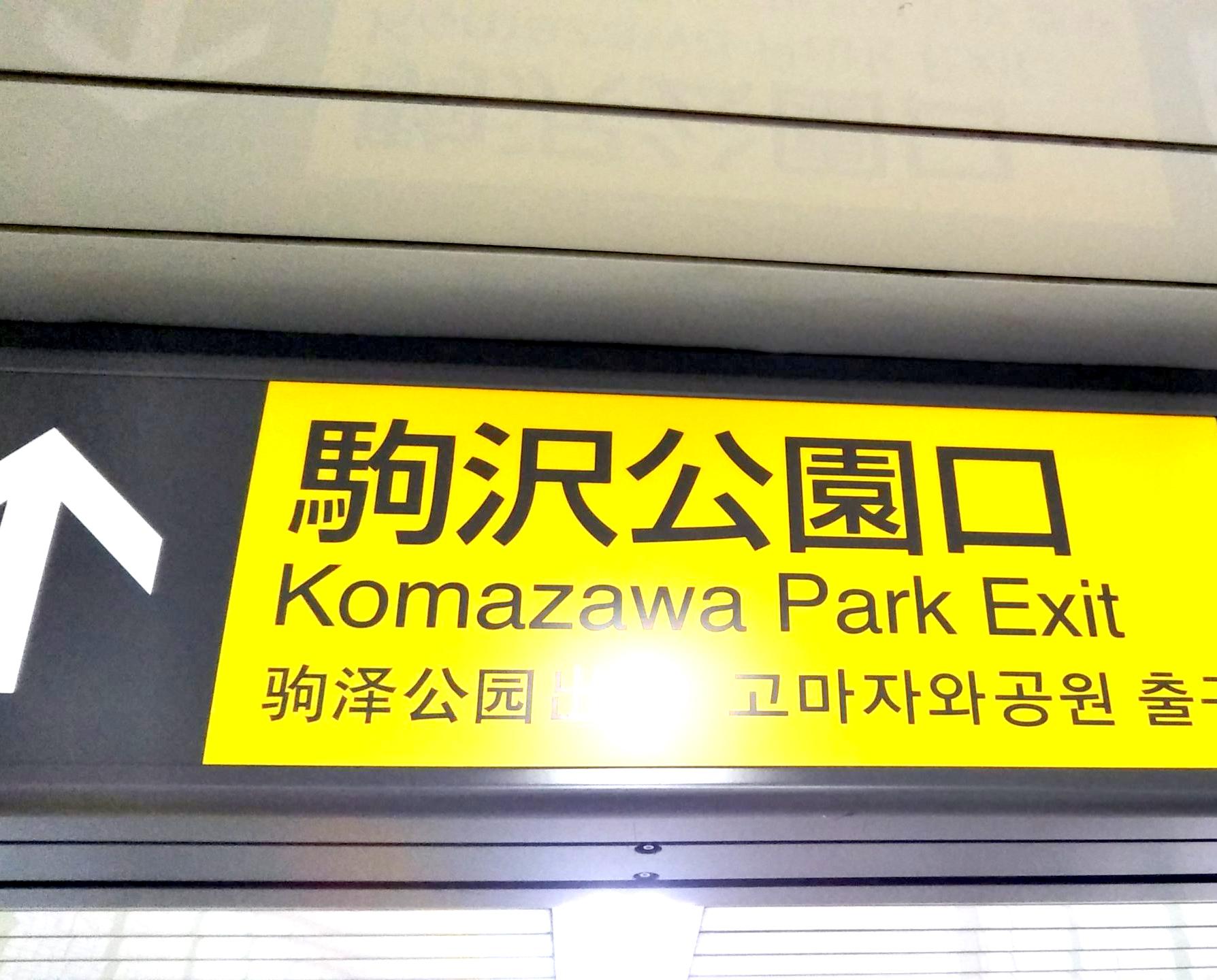 2.駒沢公園口へ