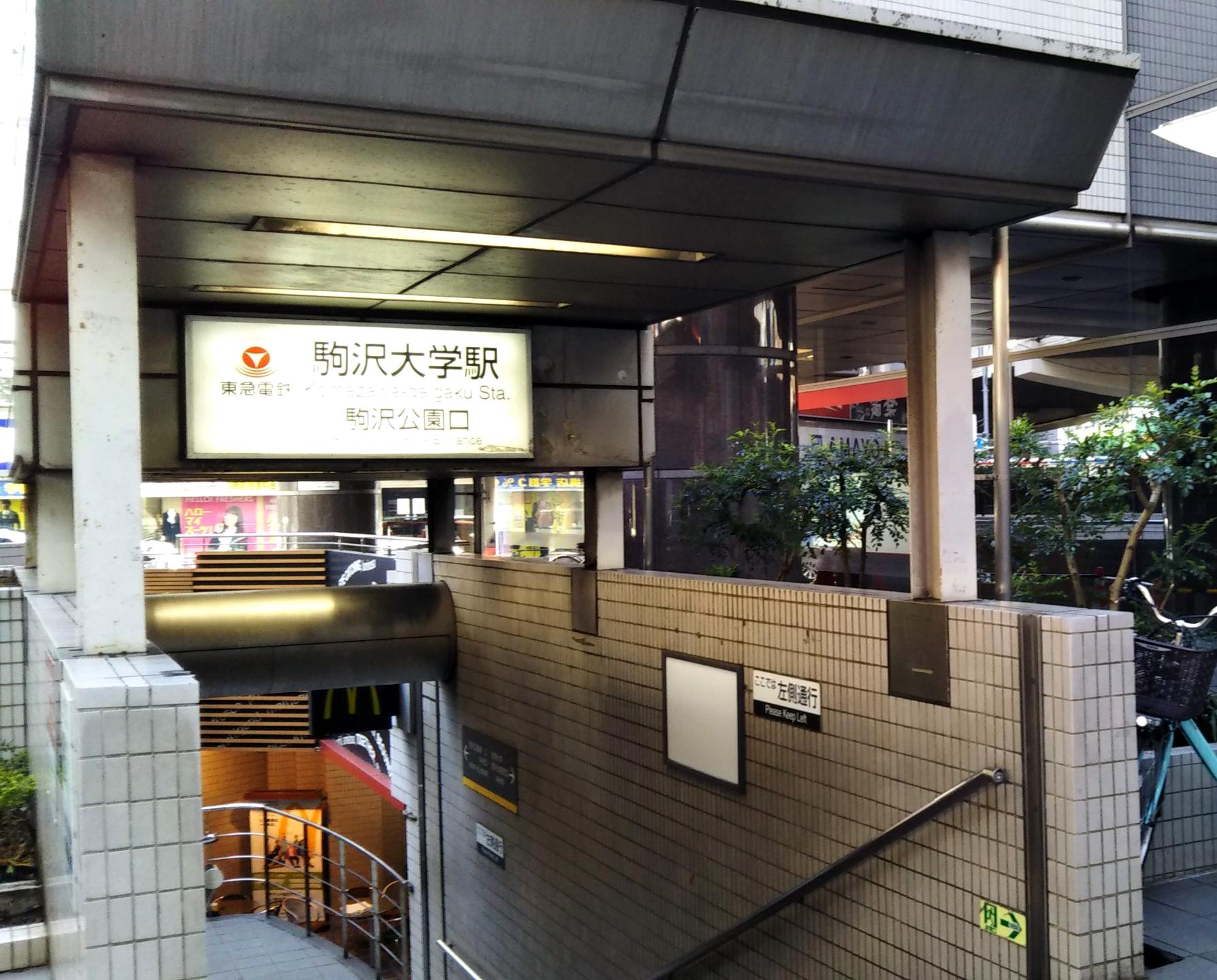4. 駒沢大学 駒沢公園西口 出口