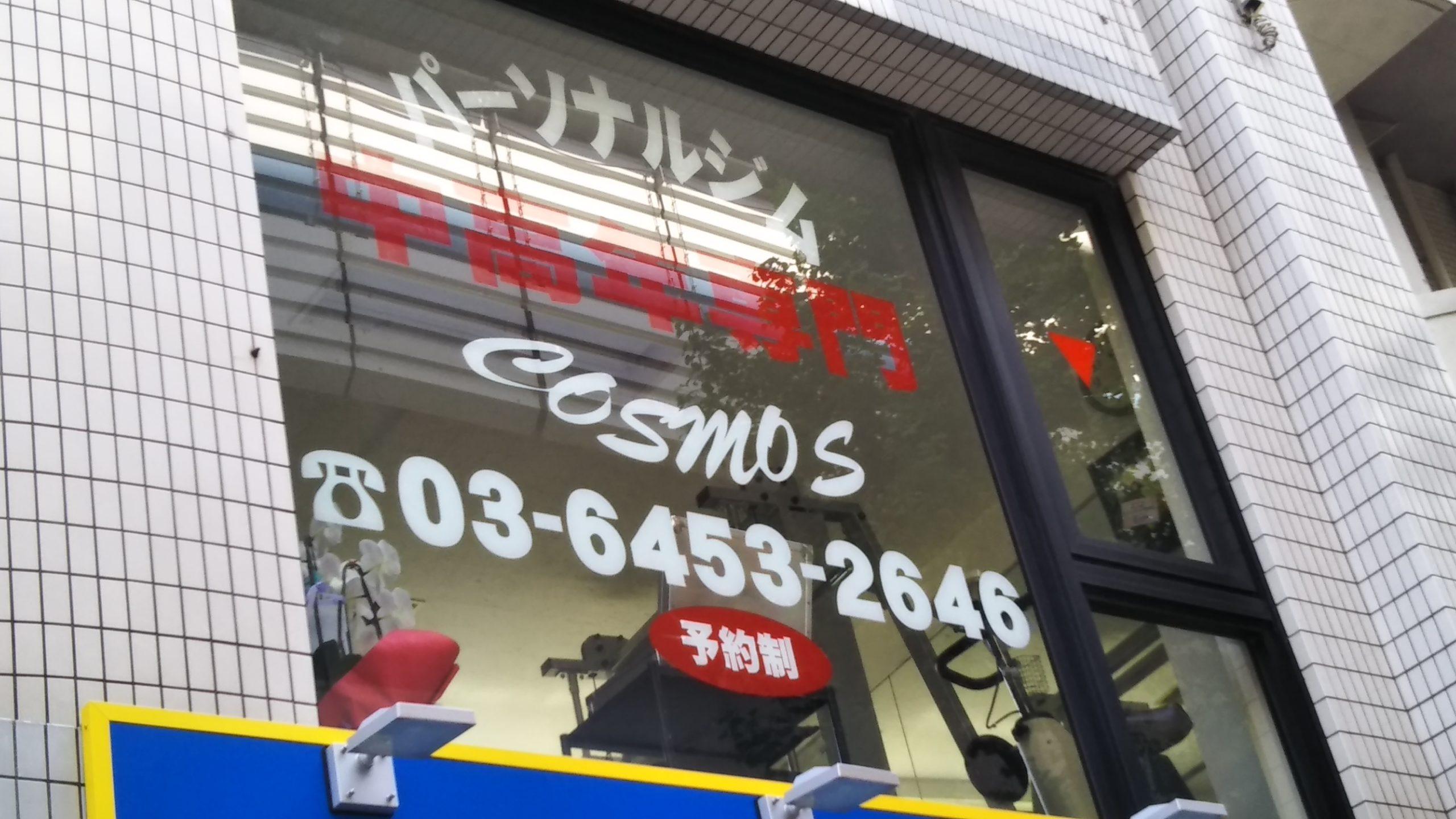東急東横線駒沢大学駅から徒歩1分!通いやすい抜群の立地!忙しい方にも仕事帰りに通いやすいジムの環境です。